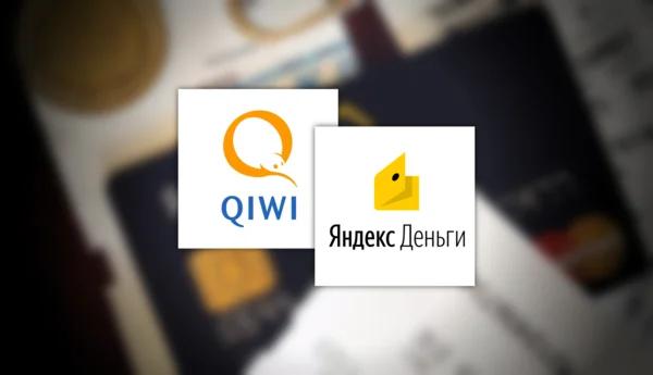вывод на qiwi и яндекс-деньги
