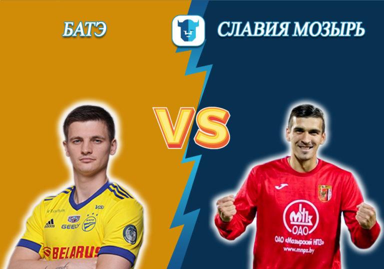 Прогноз на кубковый матч БАТЭ - Славия-Мозырь