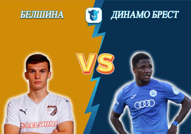 Прогноз на матч Белшина - Динамо Брест