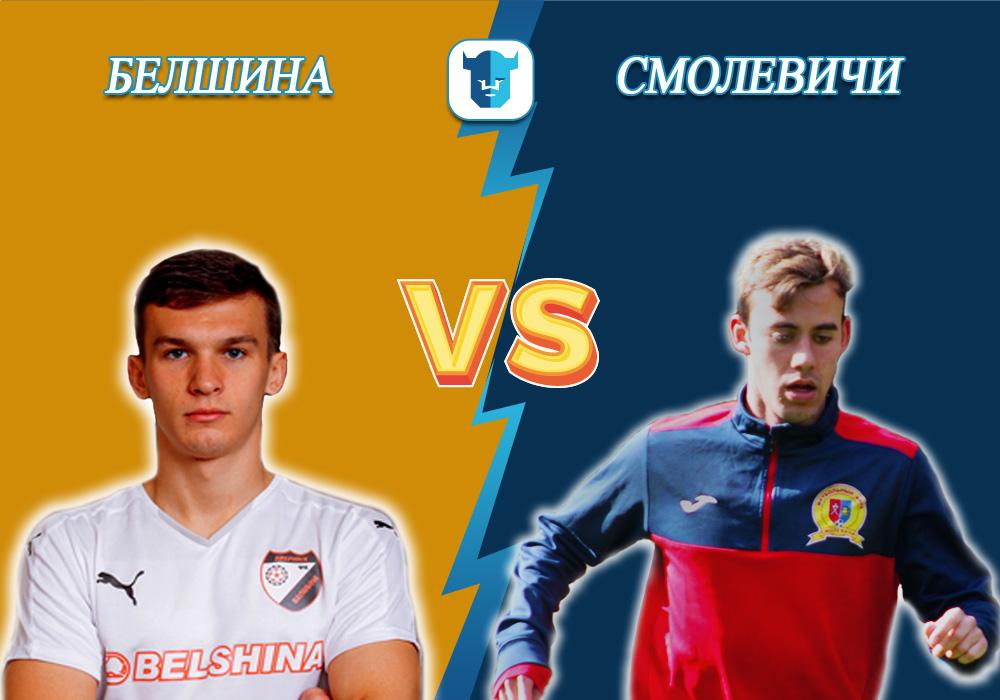 Прогноз на матч Белшина - Смолевичи
