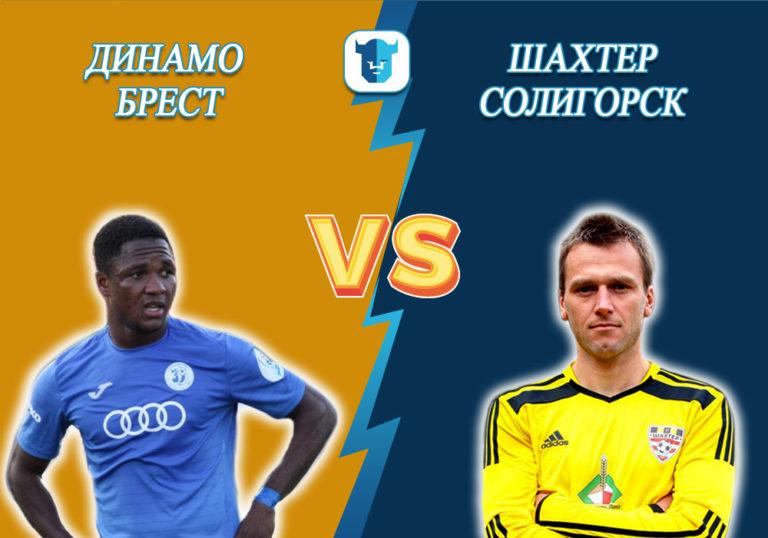 Прогноз на матч Динамо Брест – Шахтер Солигорск