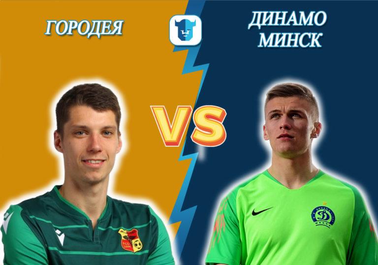 Прогноз на матч Городея - Динамо Минск