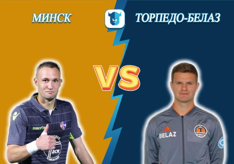 Прогноз на матч Минск - Торпедо-БелАз