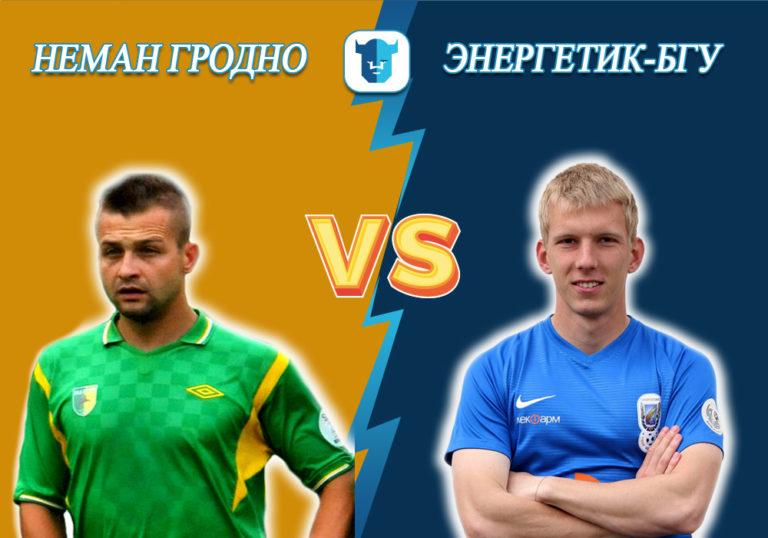 Прогноз на матч Неман - Энергетик-БГУ