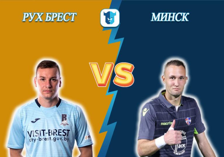 Прогноз на матч Рух Брест - Минск