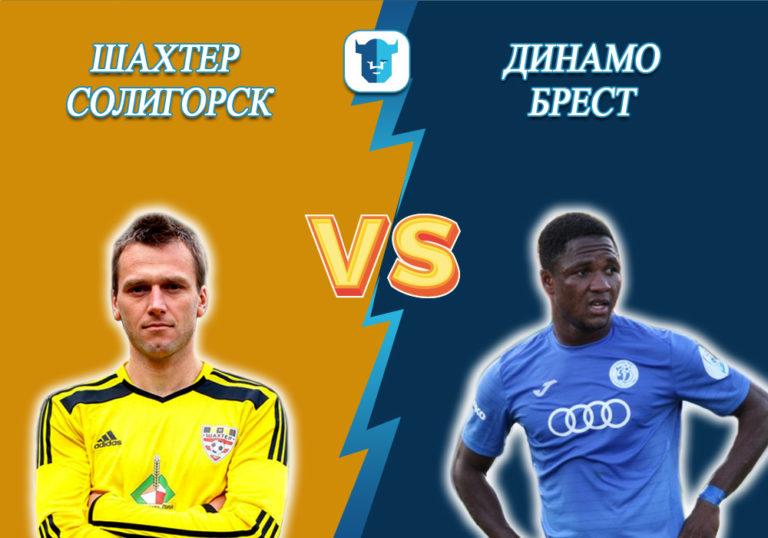 Прогноз на кубковый матч Шахтер Солигорск - Динамо Брест