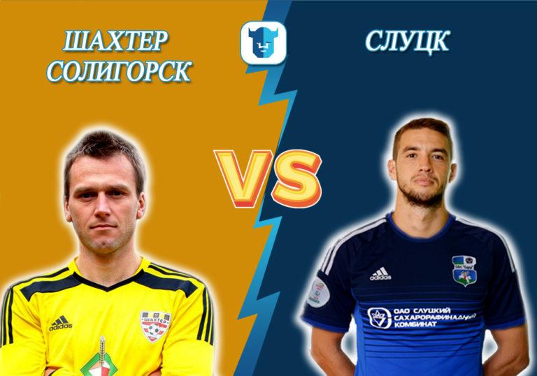 Прогноз на матч Шахтер Солигорск - Слуцк