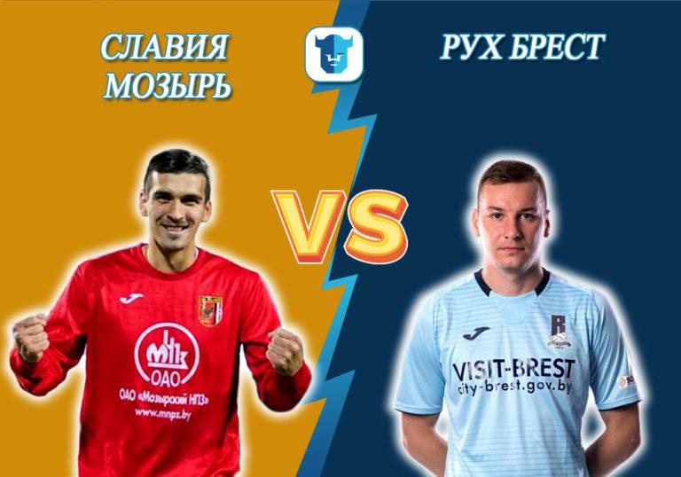 Прогноз на матч Славия Мозырь - Рух Брест