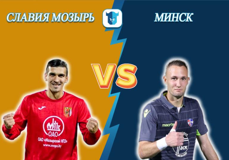 Прогноз на матч Славия Мозырь – Минск