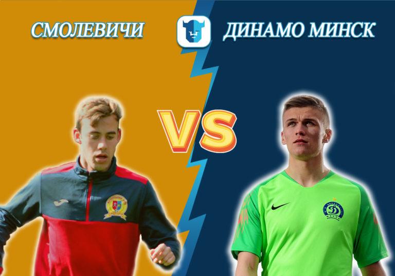 Прогноз на матч Смолевичи - Динамо Минск