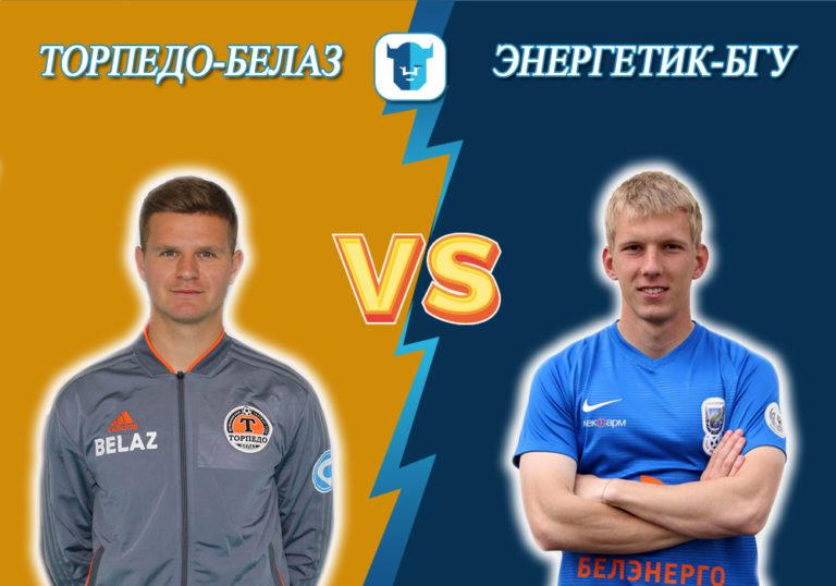 Прогноз на матч Торпедо-БелАЗ Эенергетик БГУ