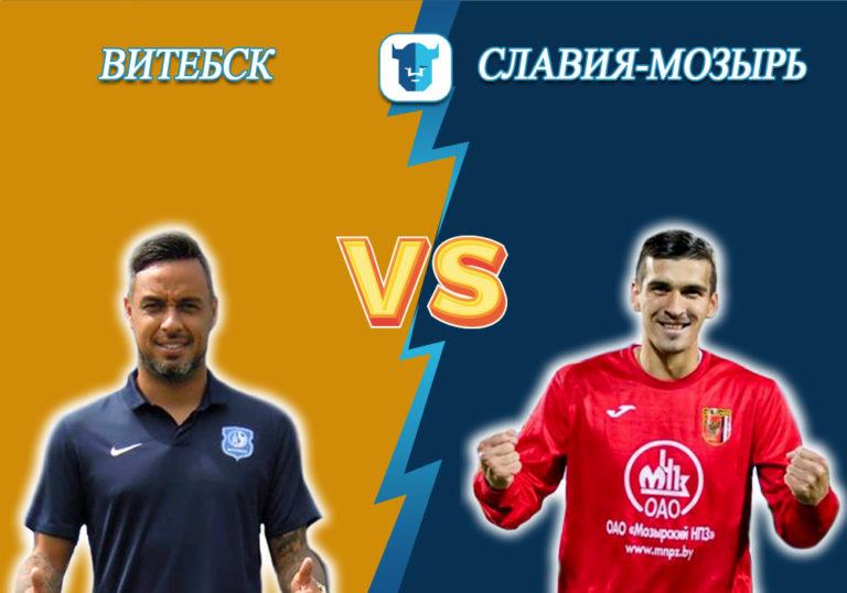 Прогноз на матч Витебск - Славия-Мозырь