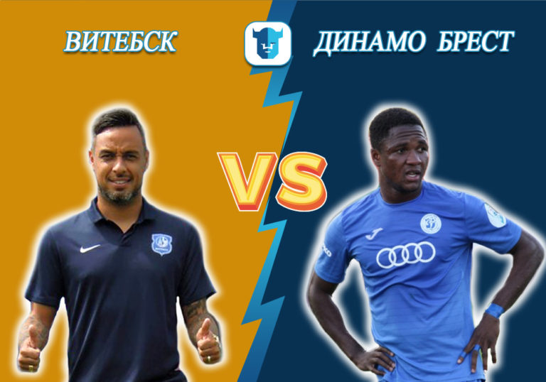 Прогноз на матч Витебск - Динамо Брест