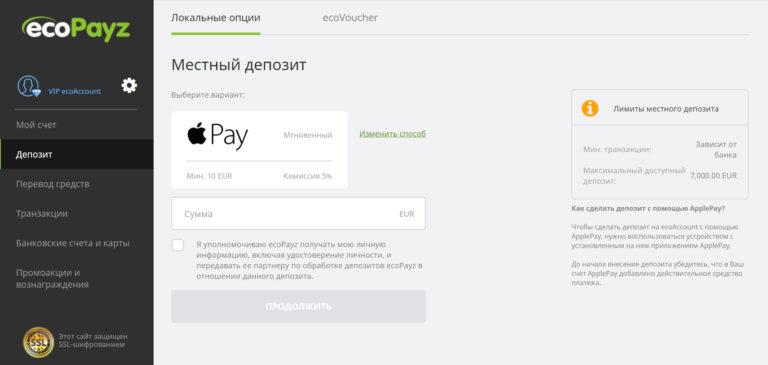 ввод денег в ecopayz посредством apple pay
