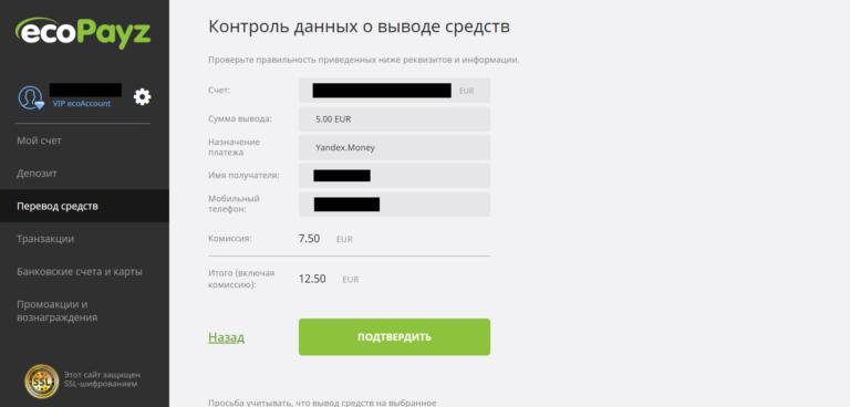 скрин этапа заявки на вывод на яндекс деньги