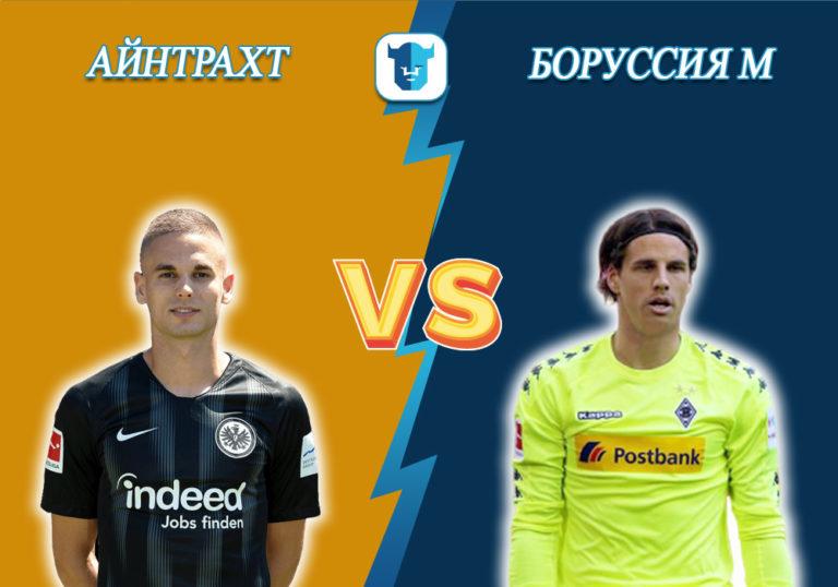 Прогноз на матч Айнтрахт Франкфурт - Боруссия М