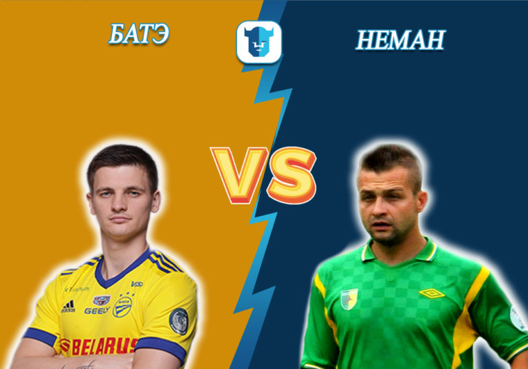 Прогноз на матч БАТЭ - Неман