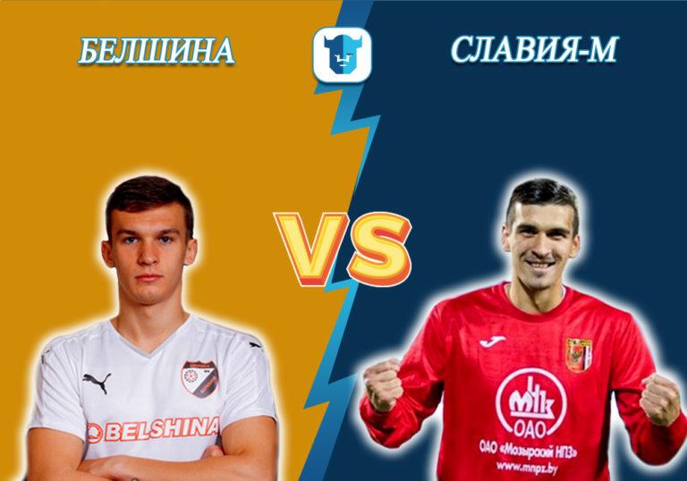 Прогноз на матч Белшина — Славия-М