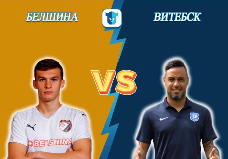 Прогноз на матч Белшина - Витебск