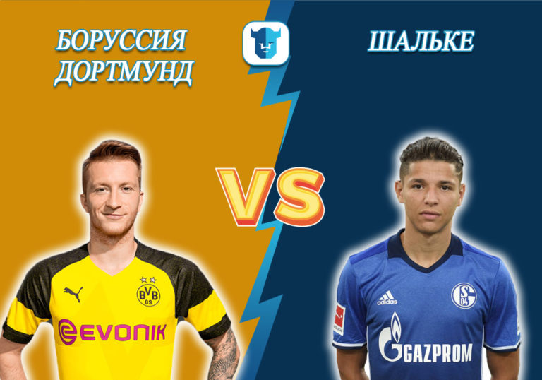 Прогноз на матч Боруссия Дортмунд - Шальке