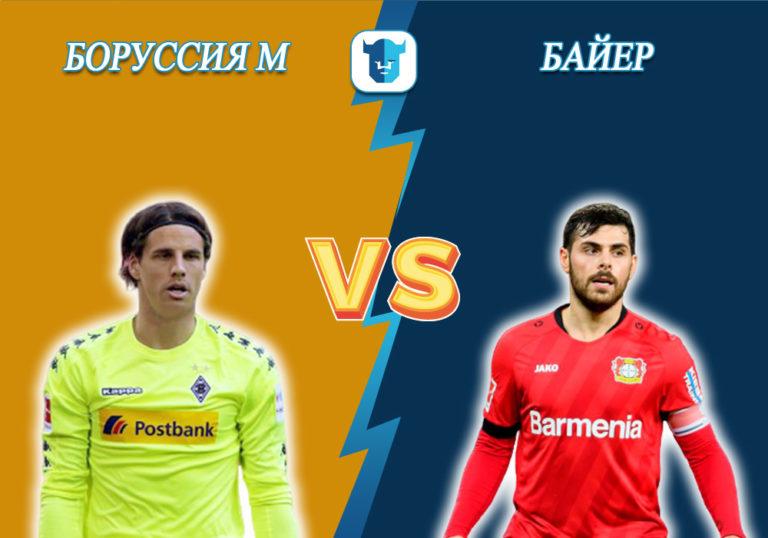 Прогноз на матч Боруссия М - Байер