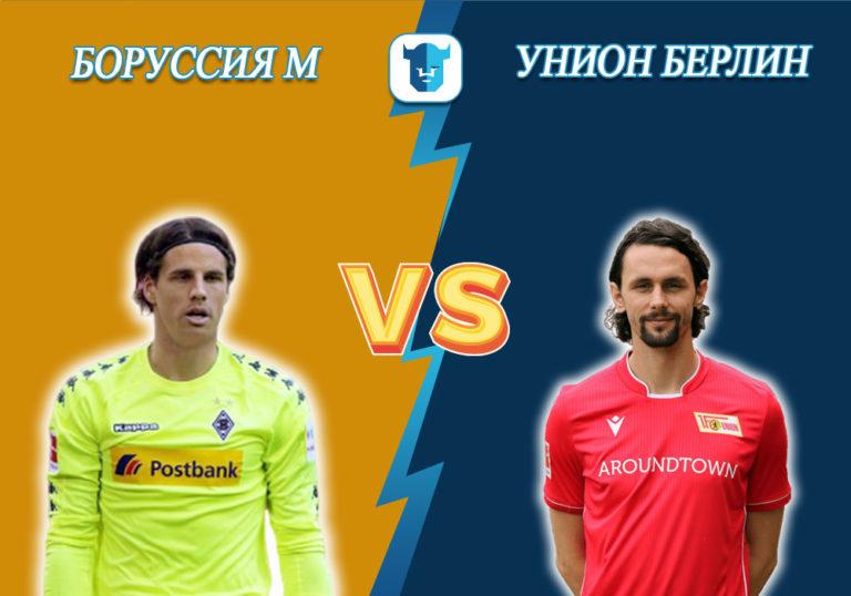 Прогноз на матч Боруссия М - Унион Берлин