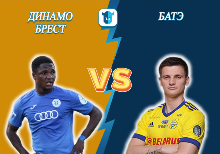 Прогноз на матч Динамо Брест - БАТЭ