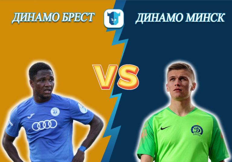Прогноз на матч Динамо Брест - Динамо Минск