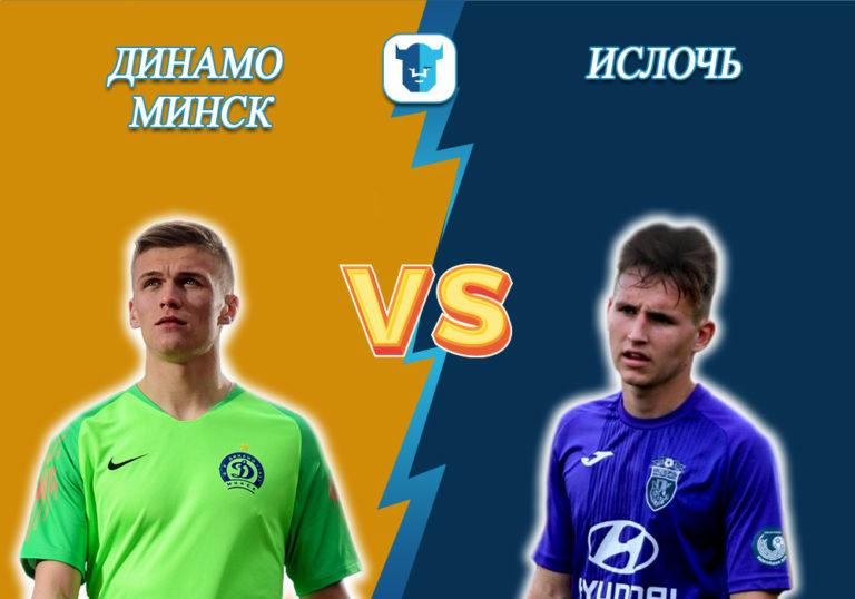 Прогноз на матч Динамо Минск - Ислочь