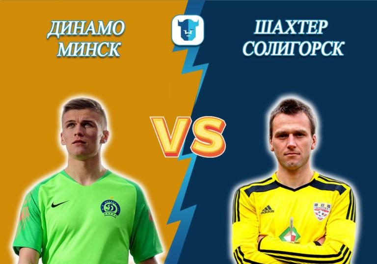 Прогноз на матч Динамо Минск - Шахтер Солигорск