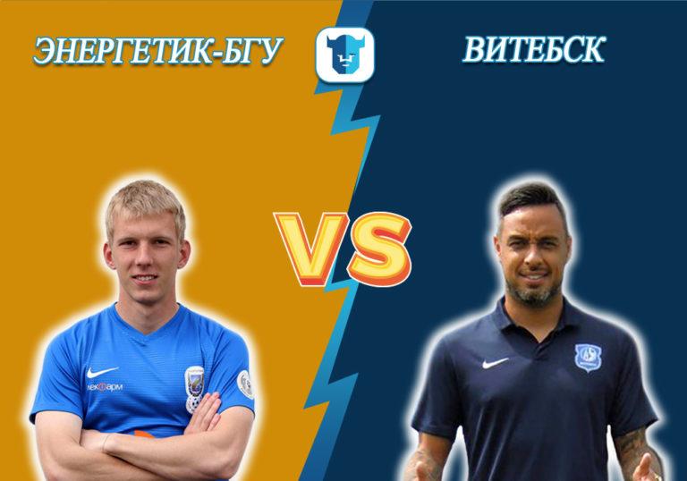 Прогноз на матч Энергетик-БГУ - Витебск