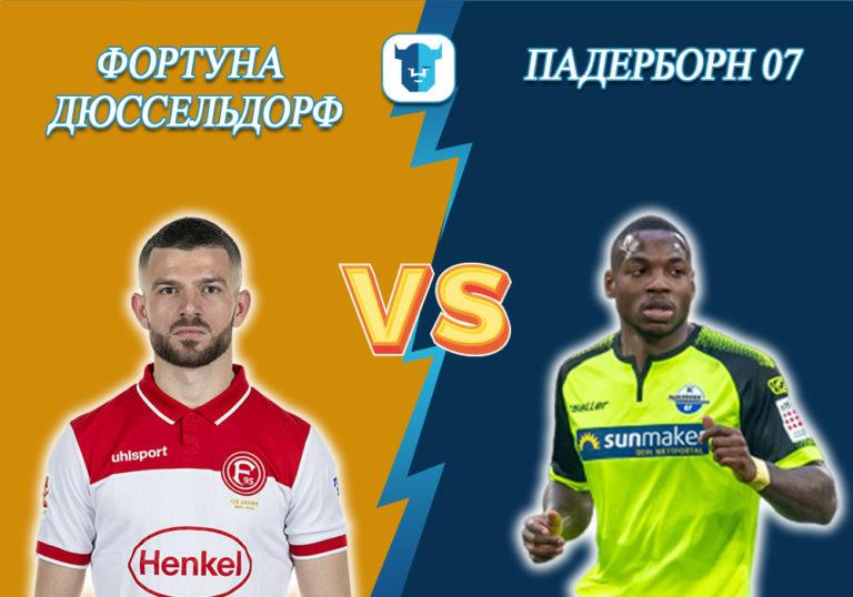 Прогноз на матч Фортуна Дюссельдорф - Падерборн 07