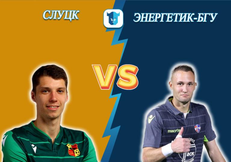 Прогноз на матч Городея - Минск