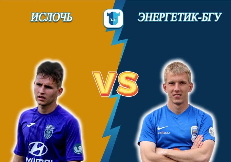 Прогноз на матч Ислочь - Энергетик-БГУ
