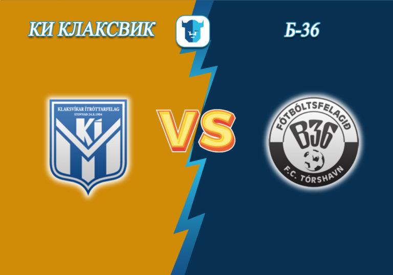 Прогноз на матч КИ Клаксвик - Б-36