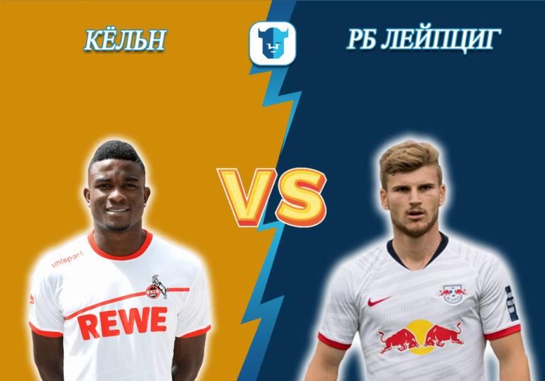 Прогноз на матч Кёльн - РБ Лейпциг