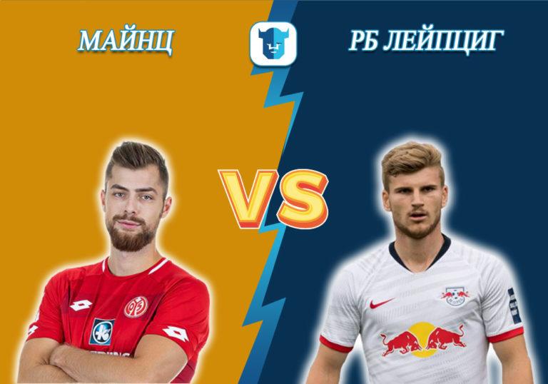 Прогноз на матч Майнц - РБ Лейпциг