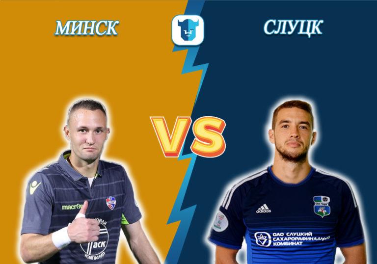 Прогноз на матч Минск - Слуцк
