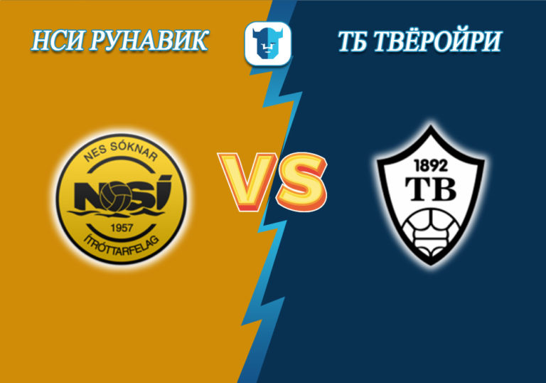 Прогноз на матч НСИ Рунавик - ТБ Твёройри
