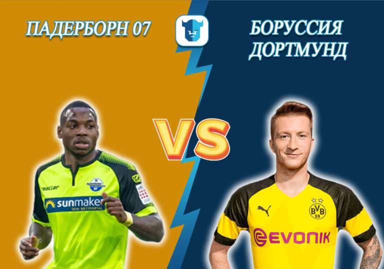 Прогноз на матч Падерборн 07 - Боруссия Дортмунд