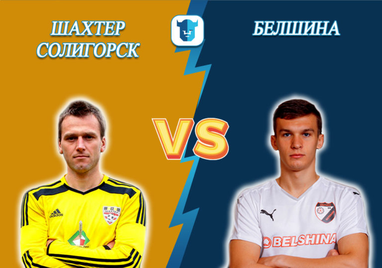 Прогноз на матч Шахтер Солигорск - Белшина