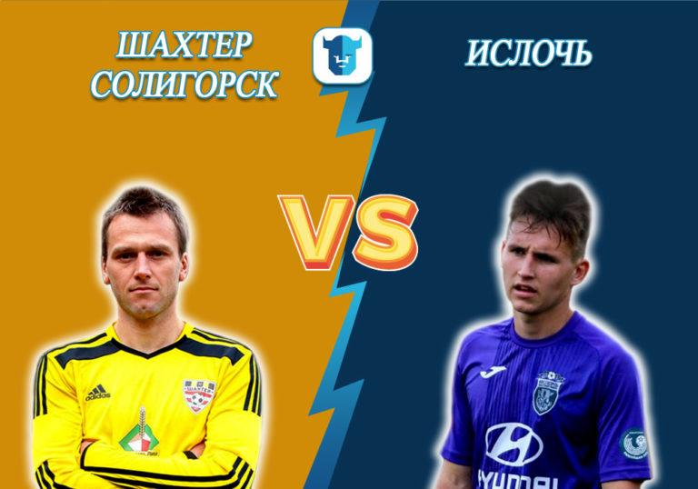 Прогноз на матч Шахтер Солигорск - Ислочь
