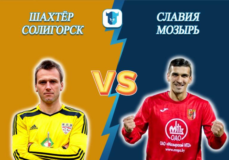 Прогноз на матч Шахтёр Солигорск - Славия-Мозырь
