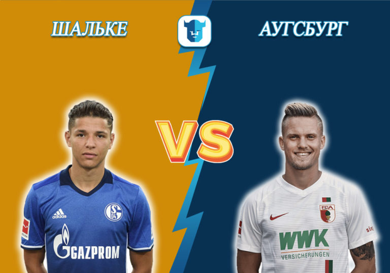 Прогноз на матч Шальке - Аугсбург