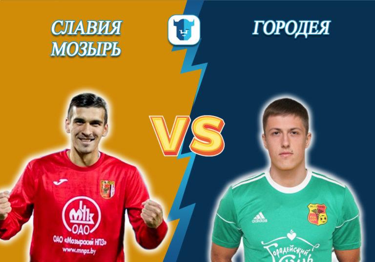 Прогноз на матч Славия-Мозырь - Городея