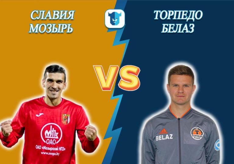 Прогноз на матч Славия-Мозырь - Торпедо-БелАЗ