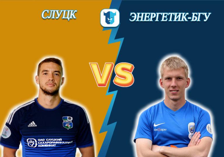 Прогноз на матч Слуцк - Энергетик-БГУ