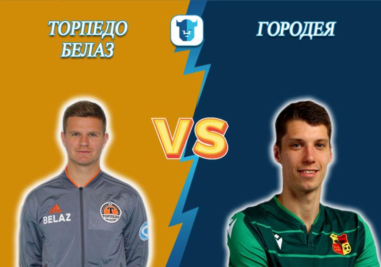 Прогноз на матч Торпедо-БелАЗ - Городея