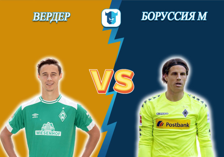 Прогноз на матч Вердер - Боруссия М
