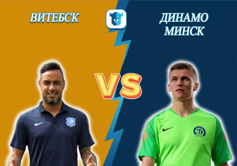 Прогноз на матч Витебск - Динамо Минск